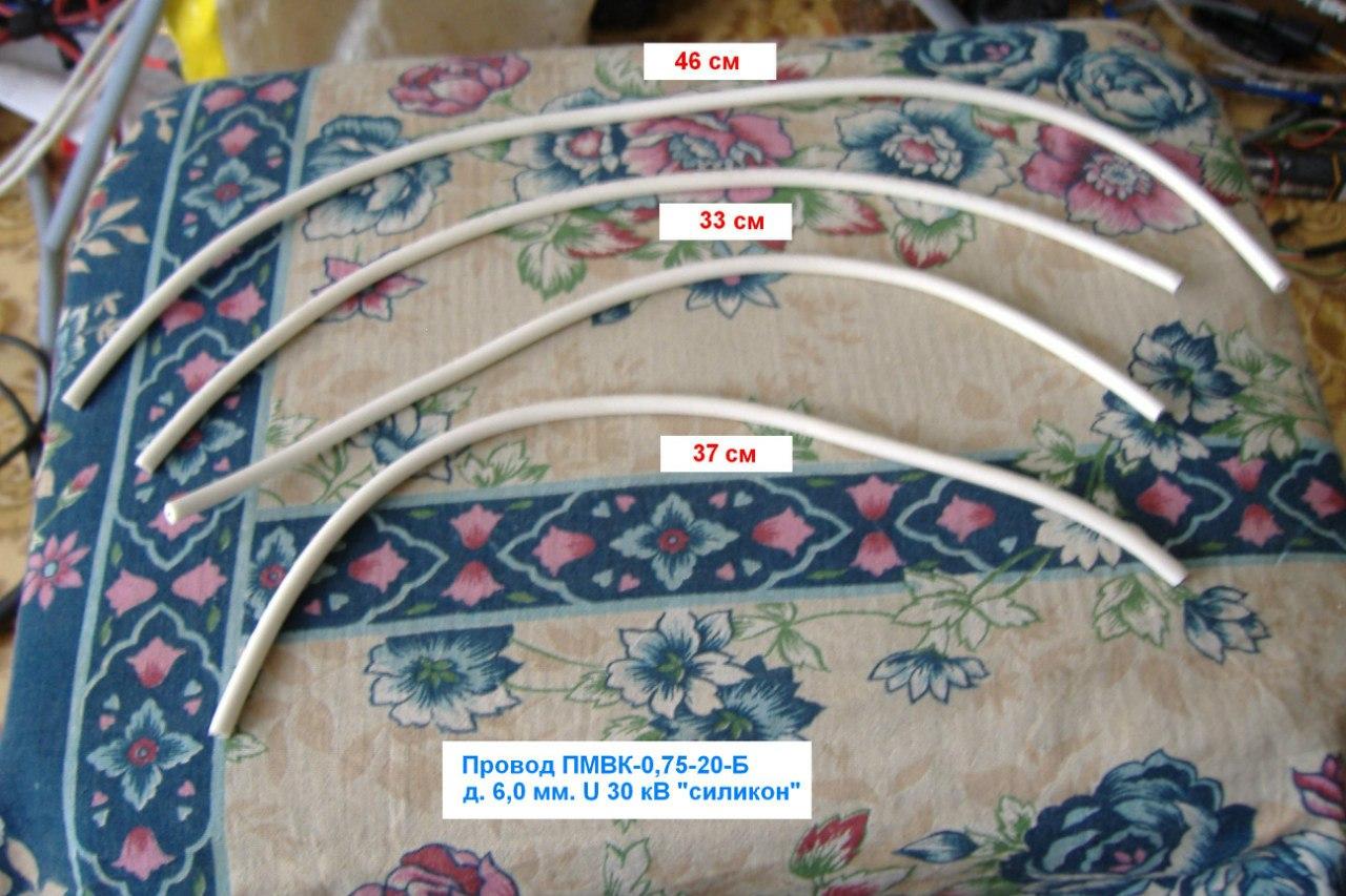 Высоковольтные провода своими руками фото