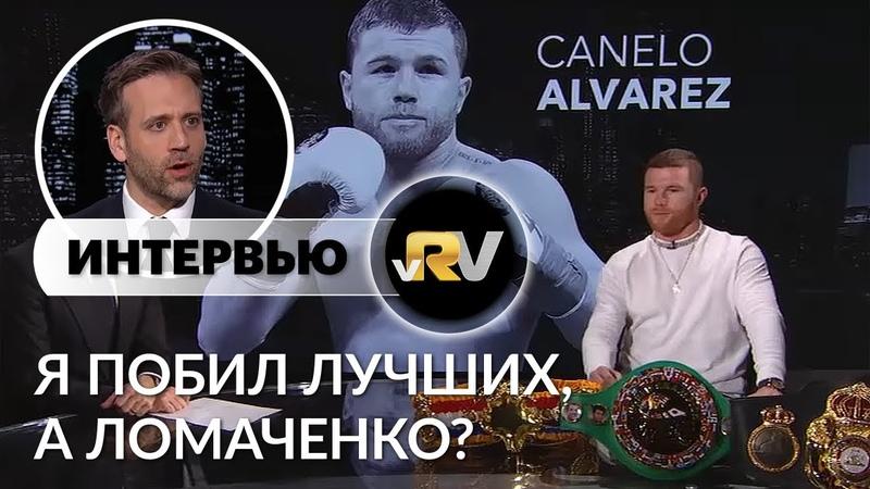 Интервью Канело Альвареса Я дрался с лучшими а с кем дрался Ломаченко