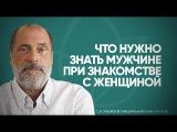С.Н. Лазарев   Что нужно знать мужчине при знакомстве с женщиной