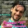 Проект УГ(Уриевский&Гардин) в Самаре. 11 октября