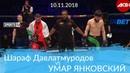 ШАРАФ ДАВЛАТМУРОДОВ УМАР ЯНКОВСКИЙ Возражавшие Волкодава ACB 90