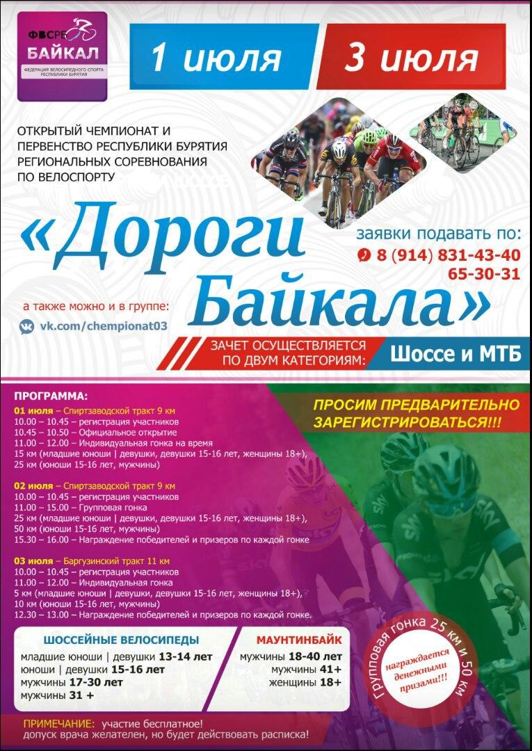 Афиша Улан-Удэ Чемпионат и Первенство РБ