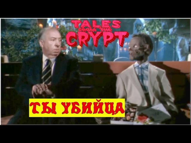 Байки из Склепа Ты Убийца 15 эпизод 6 сезон Ужасы HD 720p