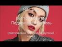 Rita Ora - Let you love me - Подари свою любовь ( поэтический перевод на русский язык)