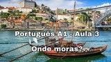Португальский A1 - урок 3 из 20 - Onde moras (с субтитрами и переводом)