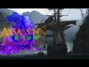 Assassin's Creed IV Black Flag №10