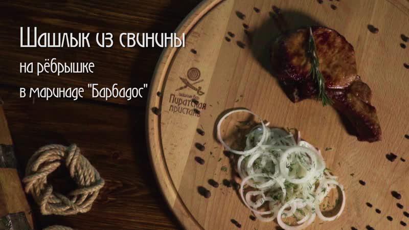 Рекламное фудвидео для Пиратской станции (Астрахань)