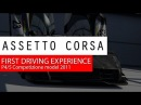 Assetto Corsa FIRST DRIVING EXPERIENCE P4 5 Competizione model 2011