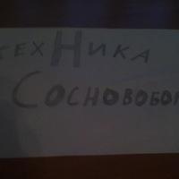 Продажа новой техники в Сосновоборске