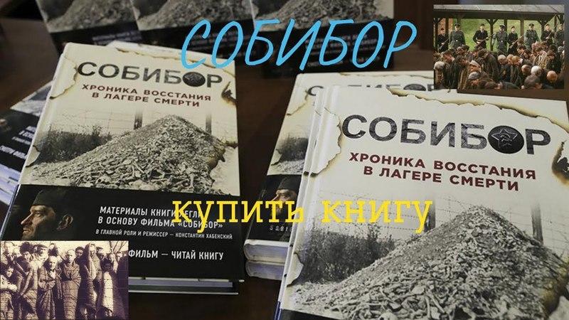 Собибор восстание в лагере смерти книга купить по ссылке: fas.st/omcsZ