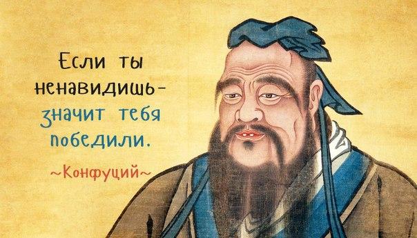 25 мудрейших цитат конфуция его уроки просты для понимания каждому человеку – наверное, поэтому они вдохновляют настолько эффективно:1. три пути ведут к знанию: путь размышления — это путь самый