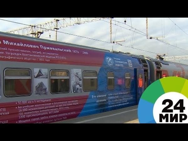Из Москвы во Владивосток пустят фирменный поезд РГО - МИР 24