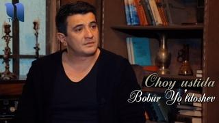 Choy ustida Akmal Mirzo bilan - Bobur Yo'ldoshev   Чой устида - Бобур Йулдошев