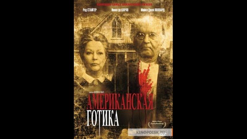 Американская готика / American Gothic. 1987. 1080р. Перевод Леонид Володарский. VHS