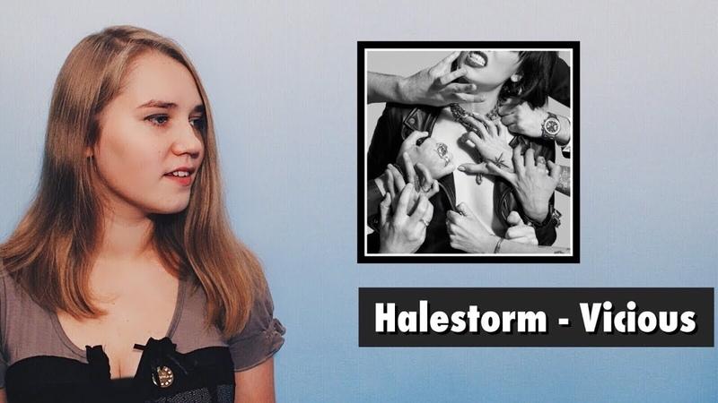 Обзор Halestorm Vicious Kate Moondance