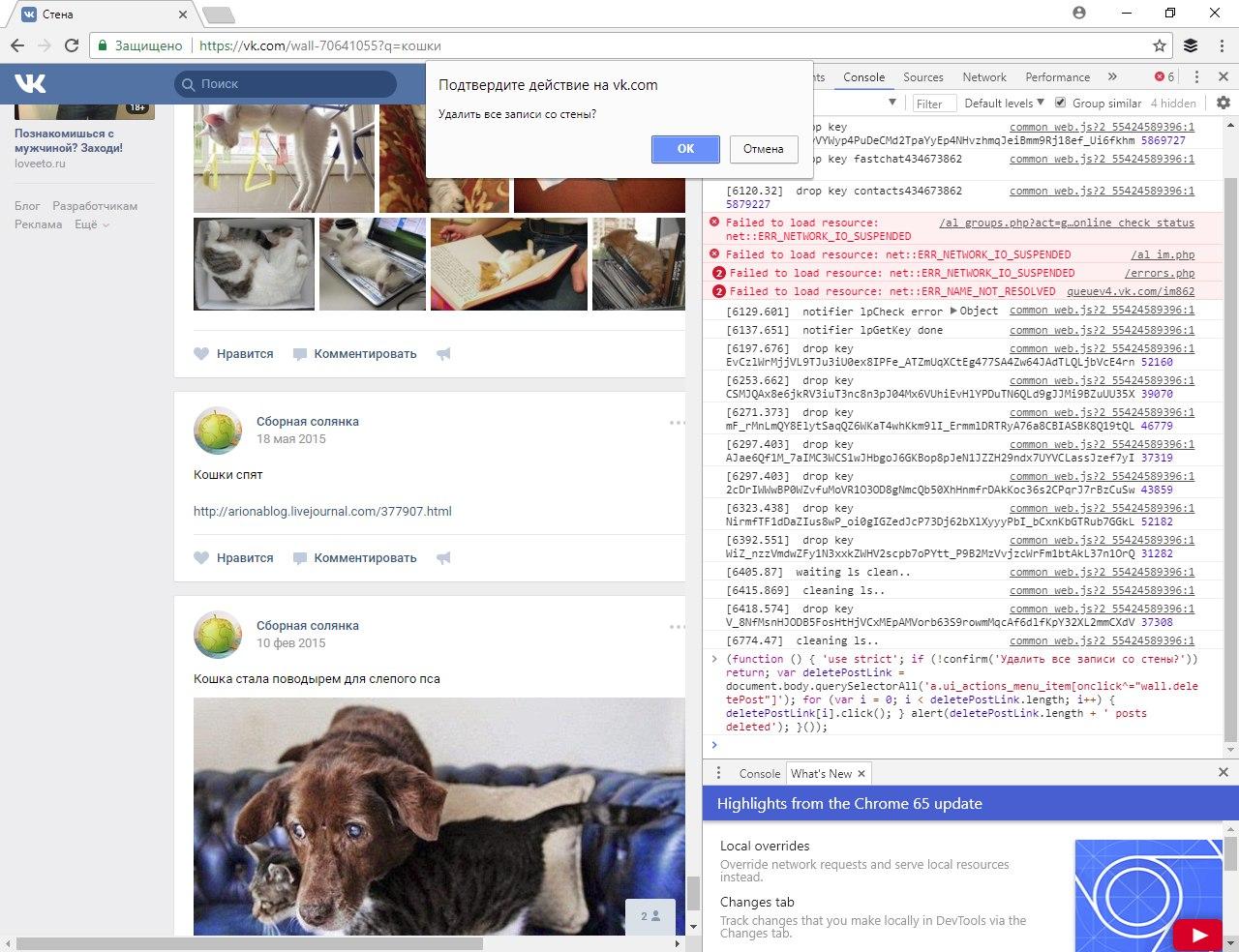 как удалить посты в группе или паблике вконтакте