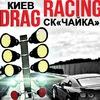 """▄▀▄▀▄▀▄▀▄▀▄ Киев """"СК- Чайка""""-FORSAGE ▄▀▄▀▄▀▄▀▄▀▄"""