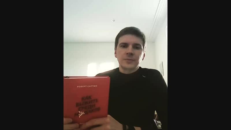 Обзор книги Как выжить среди мудаков