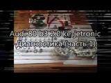 Audi 80 B3 Диагностика KE-Jetronic - часть 1