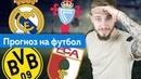 Сельта Реал Мадрид Боруссия Д Аугсбург Байер Падерборн Прогноз на футбол