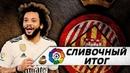Реал Мадрид - Жирона 1:2 | Пропавшая надежда | Сливочный итог