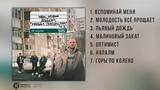 respectproduct Макс Корж - Малыи