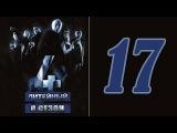 Литейный 8 Сезон 17 Серия. Сериал фильм детектив смотреть онлайн
