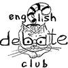 English Debating Club