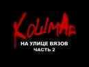 Кошмар на улице Вязов - часть 2 (1985) - Озвучка А.Юг (фрагменты)