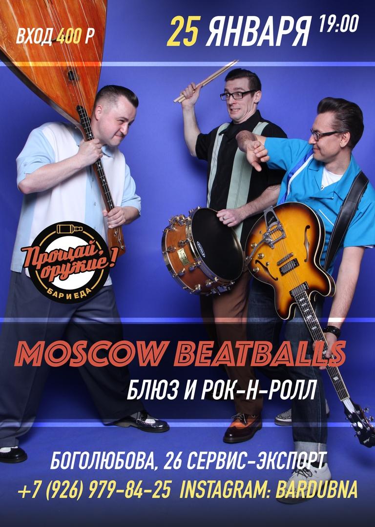 25.01 Moscow Beatballs в баре Прощай Оружие
