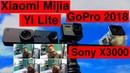 Yi Lite : Xiaomi Mijia : GoPro 2018 : Sony X3000 Тест 4 Экшн Камеры