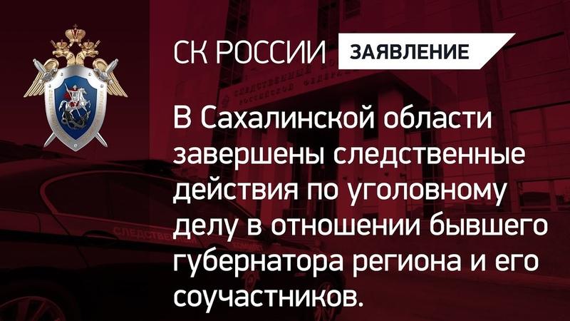 Хорошавин и его сообщники обвиняются в коррупционных преступлениях