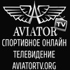 Прогнозы на спорт и онлайн TV - AviatorTV.org