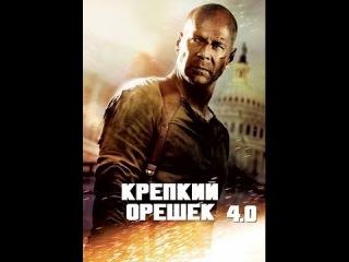 Крепкий орешек 4.0 Русский трейлер '2007' HD