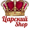 Царский Shop