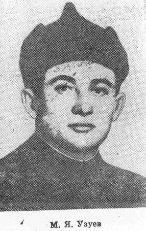 Магомед Узуев, чеченец, родился в 1917 году в Чечне. Закончил нефтяной институт в Грозном. С 1940 года служил в Бресте в должности заместителя командира взвода. В первый день войны, 22 июня 1941