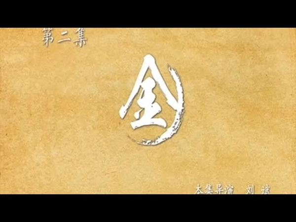 《传承》 第一季 第二集 02【金】