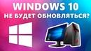 Windows 10 больше обновляться не будет Или нет