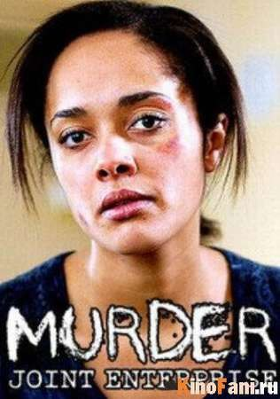 Убийство: Совместное деяние