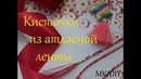Кисточки из атласной ленты канзаши мк/Satin ribbon tassels diy/ Borlas de cinta de raso