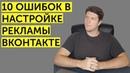 Основные ошибки в таргетированной рекламе ВКонтакте в 2019