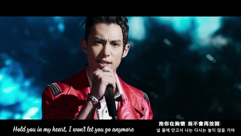 MV Dylan Wang Don't even have to think about it Meteor Garden OST
