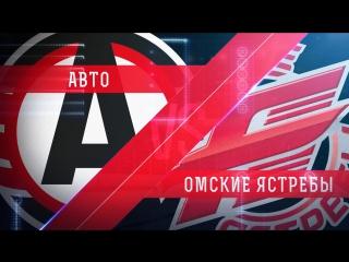 LIVE! «Авто» - «Омские Ястребы» (27.11 – 16:30)