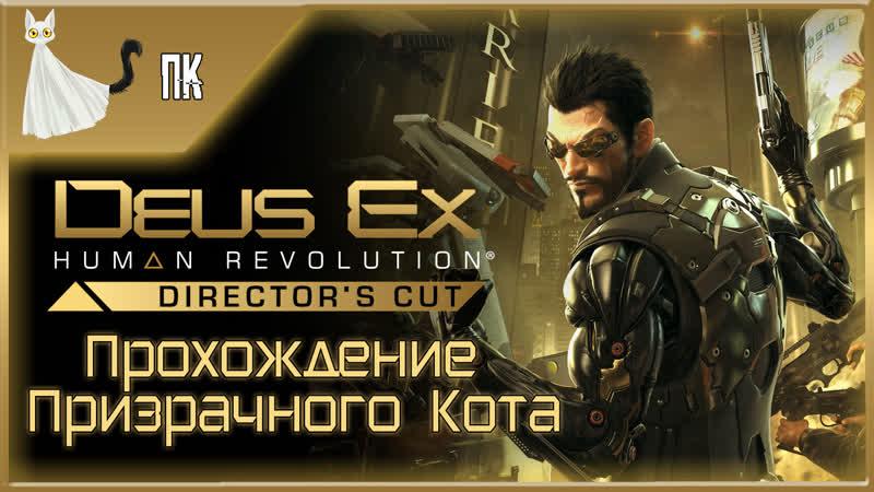 Deus Ex Human Revolution - Directors Cut ► Прохождение Призрачного Кота 2