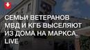 Семьи ветеранов МВД и КГБ принудительно выселяют из дома LIVE
