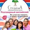 Курсы разговорного английского в Екатеринбурге!