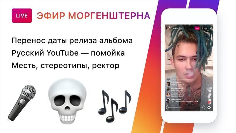 Моргенштерн о паразитах на русском YouTube, стереотипах, дата релиза нового альбома (Instagram Live)