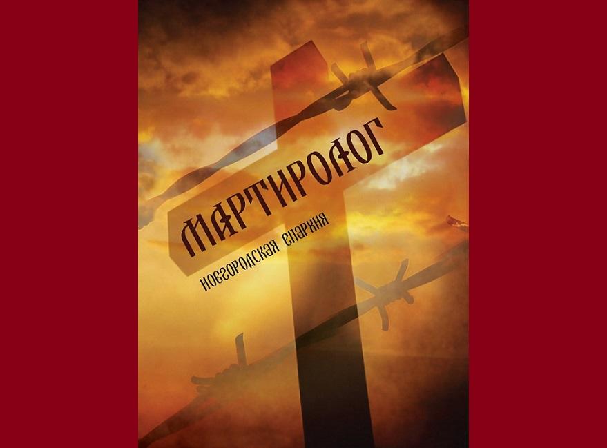 Новгородский мартиролог духовенства и мирян, пострадавших за веру во время гонений на РПЦ