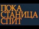 Пока станица спит 125 серия (2014) Сериал HD