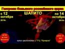 цирк Шапито с 12 по 14 октября